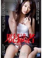 Jailbreak's Natsume Saiharu
