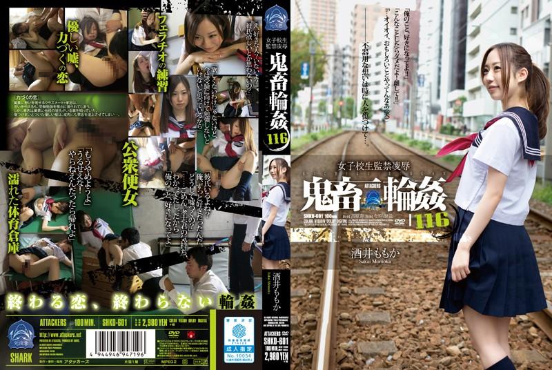 SHKD-601 School Girls Captivity Humiliation Devil Gangbang 116 Momoka Sakai