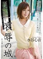 Castle Mizutani Heart Sound Of Rape