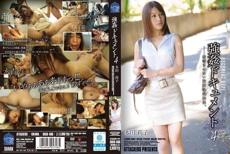 SHKD-606 Rape Document 4 Honda Rico