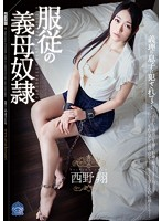 Mother-in-law Slave Sho Nishino Of Submission