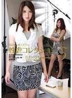 Rookie Model Property Rape Collection 5 Saeki Yukina Graces Aya Enclosed