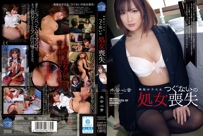 shkd618pl SHKD 618 Kokone Mizutani   University Student Dressed in Mourning, Giving Up Her Virginity As Recompensation