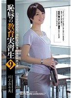[SHKD-631] 恥辱の教育実習生9 川上奈々美