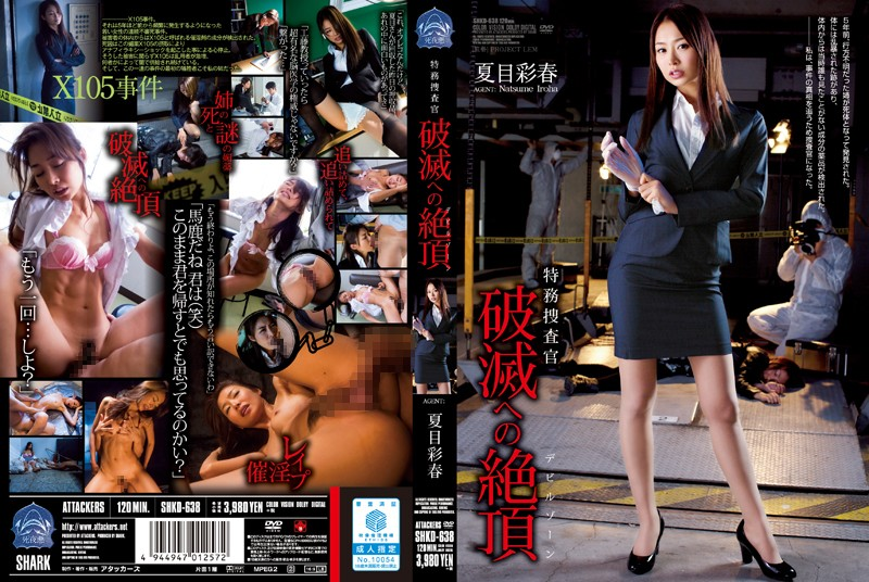 SHKD-638 Climax To The Secret Military Investigator Ruin Natsume Saiharu