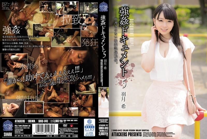 無字幕-SHKD-643 強姦ドキュメント5 羽月希