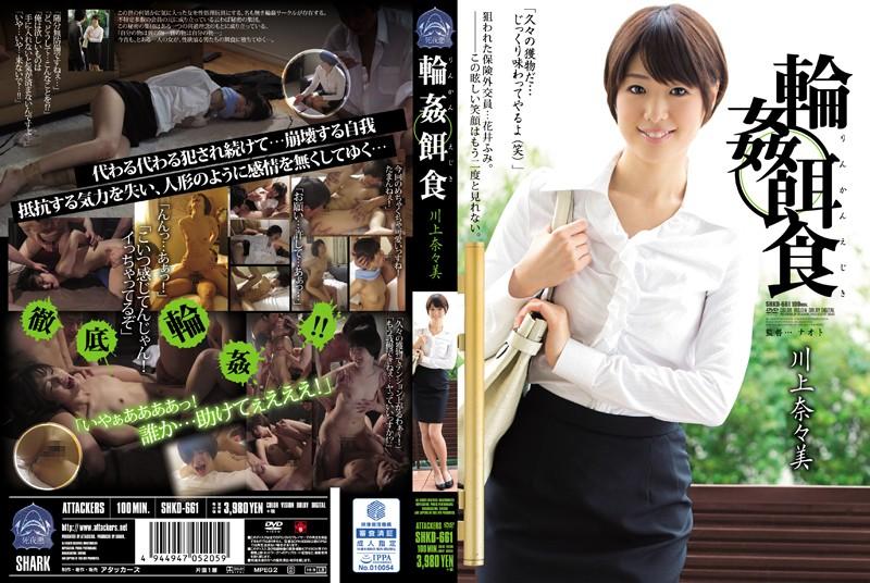 SHKD-661 輪姦餌食 川上奈々美