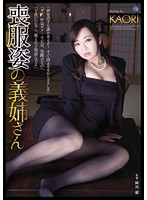SHKD-663 Of Mourning Figure Sister-in-law's KAORI