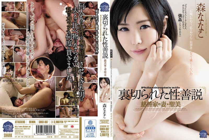 shkd667pl SHKD 667 Nanako Mori   Her Belief That People Are Good At Heart Shattered, The Philanthropist's Wife