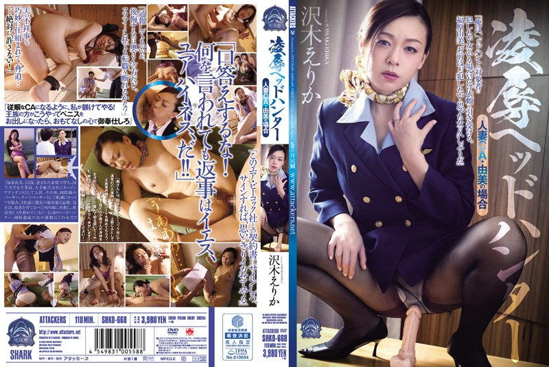 SHKD-668 Rape Case Of Head Hunter Married CA · Yumi Sawaki Erika
