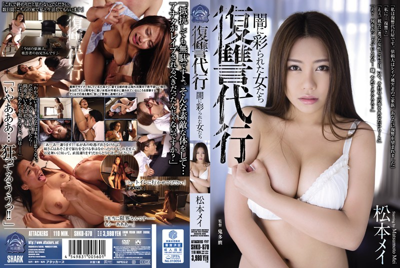 shkd670pl SHKD 670 Mei Matsumoto   Avenger   Ladies Engulfed By the Dark Side