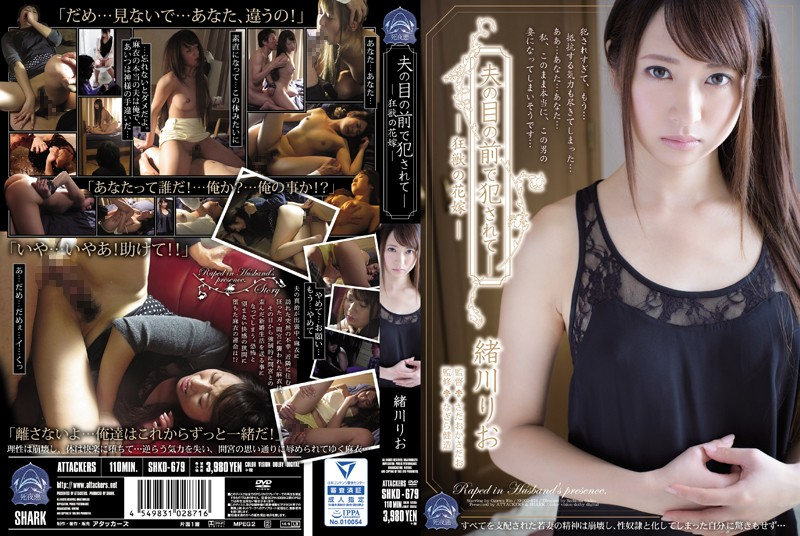SHKD-679 It Is Fucked In Front Of The Husband Of The Eye - The Bride Of The Mad Beast Rio Ogawa