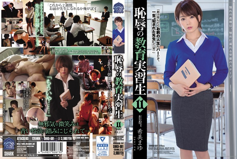 SHKD-681 Education Apprentice Of Shame 11 Nozomi Eyebrows