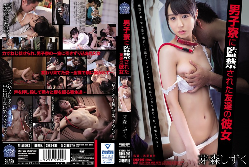 SHKD-690 Her Memory Drops Of Friends That Have Been Imprisoned In The Men's Dormitory
