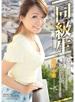 SHKD-691 Classmate Himeno Kokoroai