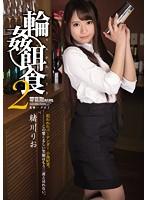 SHKD-695 輪姦餌食2 緒川りお