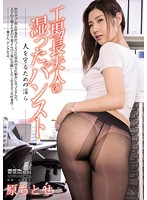 SHKD-696 Indecent Chitose Hara To Protect The Wet Pantyhose Husband Of Factory Director Mrs.