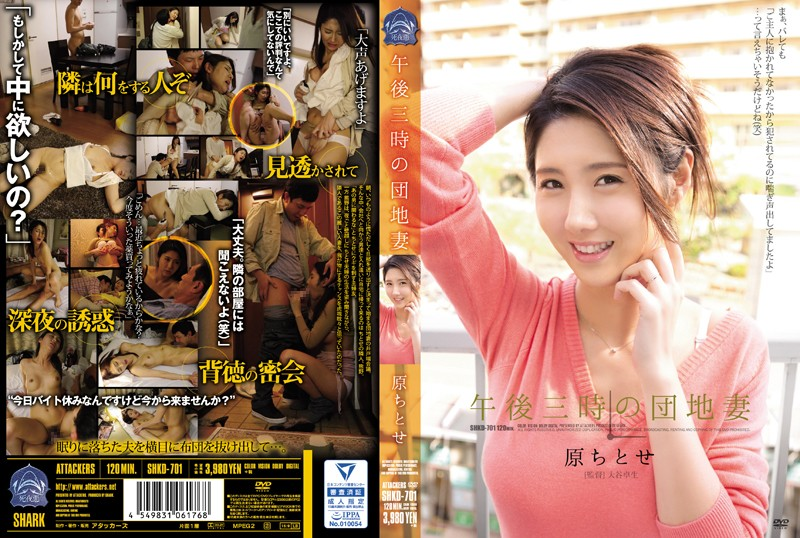 SHKD-701 Afternoon Three O'clock Estates Wife Chitose Hara