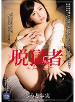 SHKD-704 Jailbreak's Public Figure Ayumi Kimito