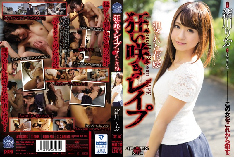 SHKD-705 Off-season Flowering Rape Committed The Bride Rio Ogawa