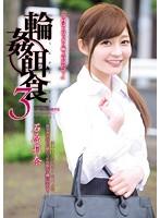 SHKD-707 Gangbang Prey 3 Rina Ishihara