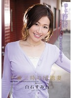 Afternoon Three O'clock Estates Wife Sumire Shiraishi
