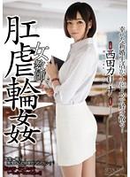 SHKD-711 女教師 肛虐輪姦 西田カリナ