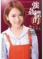 SHKD-715 Rape Target List.06 Shiina Sora