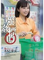 SHKD-719 Rape Target List.07 Kimito Ayumi