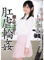 SHKD-731 美人キャスター 肛虐輪姦 小野寺梨紗