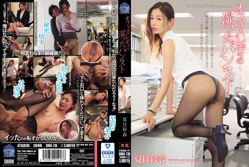 [SHKD-736] Office Lady Wet Pantyhose Natsume Saiharu