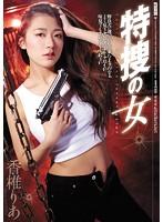 SHKD-749 A Woman Of Special Investigation Kaori Kaoriba