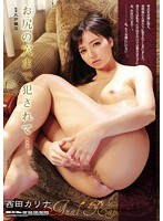 SHKD-753 You Are Fucked Up To The Hole In The Butt... Nishida Karina