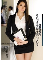SHKD-754 Female Teacher Rape Still, I Love My Students Karai Hikari