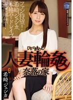 SHKD-761 人妻輪姦し 奈落の家 希崎ジェシカ