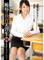 SHKD-763 Embarrassing Education Internship 14 Miyazawa Chiharu