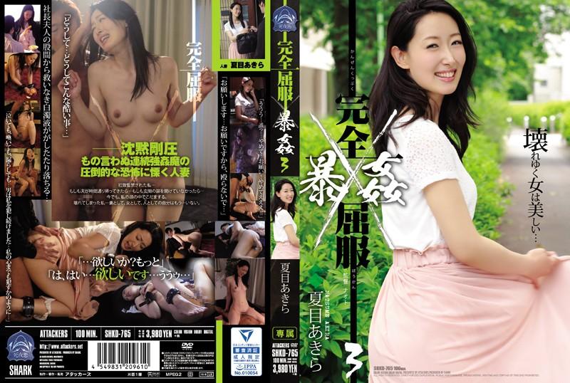 SHKD-765 用暴力強姦女人讓她完全屈服3 夏目晶[中文字幕]