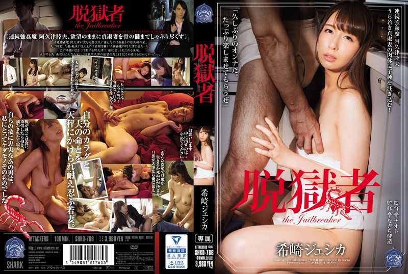 [SHKD-766] Escaped Convict Jessica Kizaki