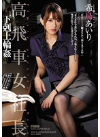 SHKD-769 High-ranked Female President Shimukatsu Kanryu Aijima AIRI
