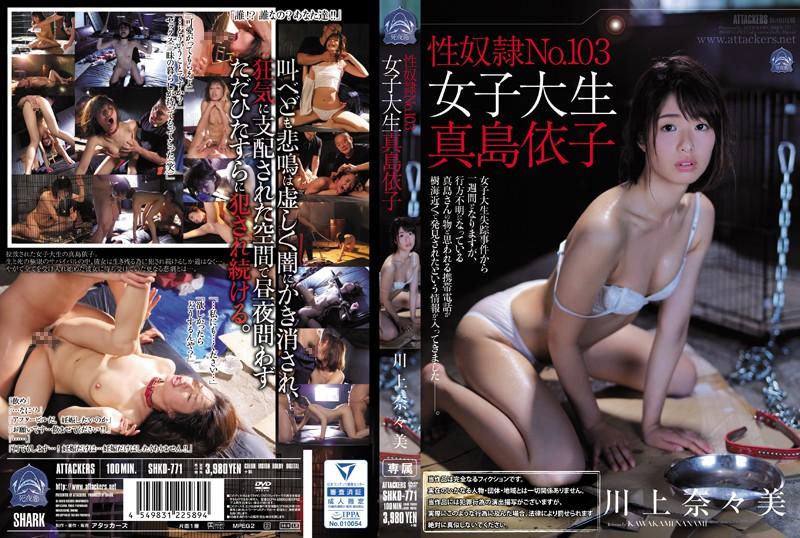 [SHKD-771] – 性奴隷No.103 女子大生真島依子