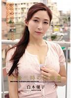 SHKD-773 Yuuko Shiraki Wife Of Apartment Complex At 3:00 Pm