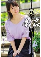 SHKD-775 Complete Suicide Raping 4 Shunsuke Tsuzu