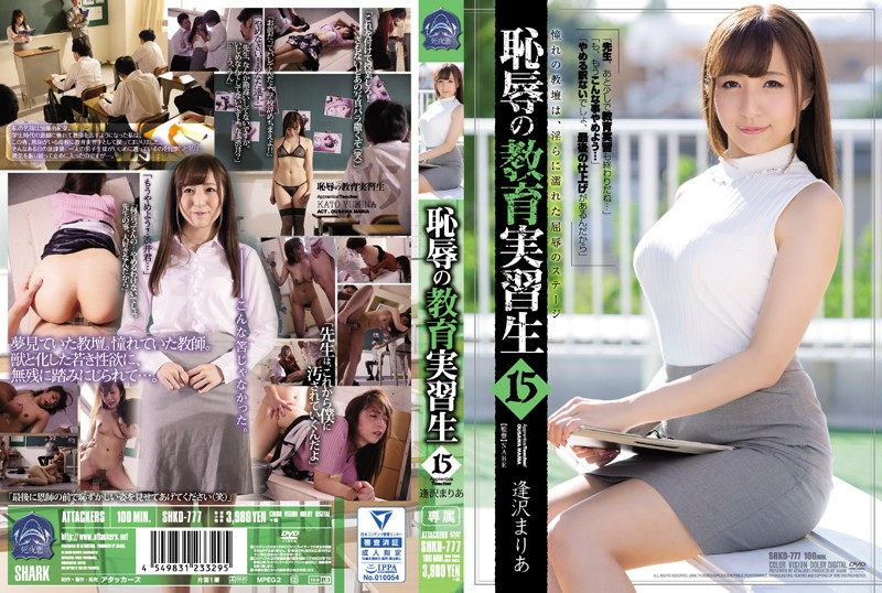 Embarrassing Education Internship Student 15 Maria Azawa
