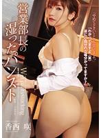 SHKD-779 Sales Manager's Moist Pantyhose Kosai Saki