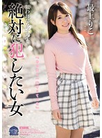 SHKD-788 Targeted Female College Student Who Wants To Commit Absolutely Riko