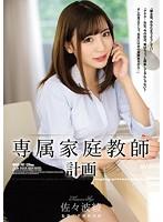 SHKD-797 専属家庭教師計画 佐々波綾