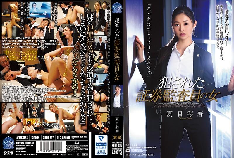 [SHKD-807] 犯された証券監査員の女 夏目彩春 騎乗位 3P アタッカーズ