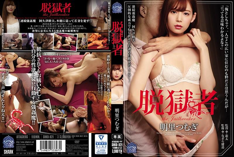 SHKD-821 被逃狱者强奸内射怀孕的人妻 明里紬
