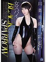 [SHKD-823] Female Spies BLACK SPARROW Misuzu Kawana