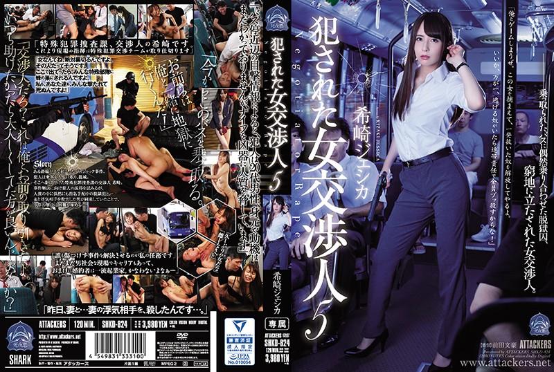 [SHKD-824] 犯された女交渉人5 希崎ジェシカ ドラマ 単体作品 SHKD